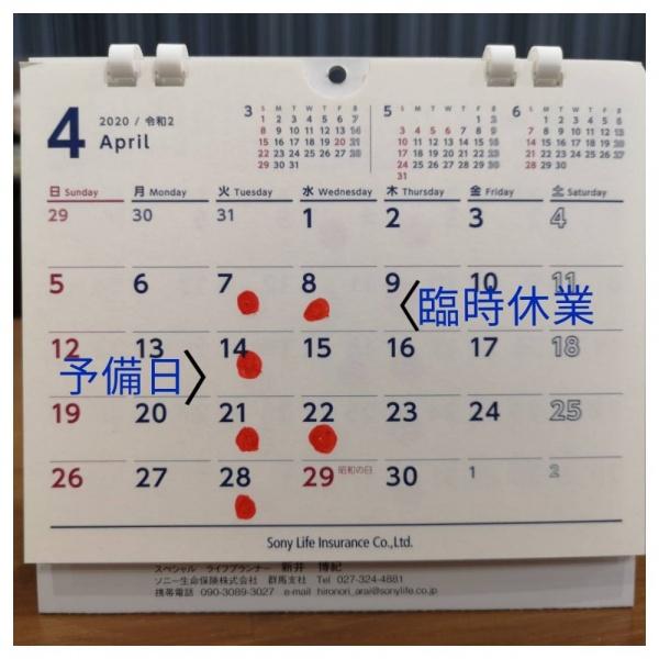 4月の不規則なおやすみ